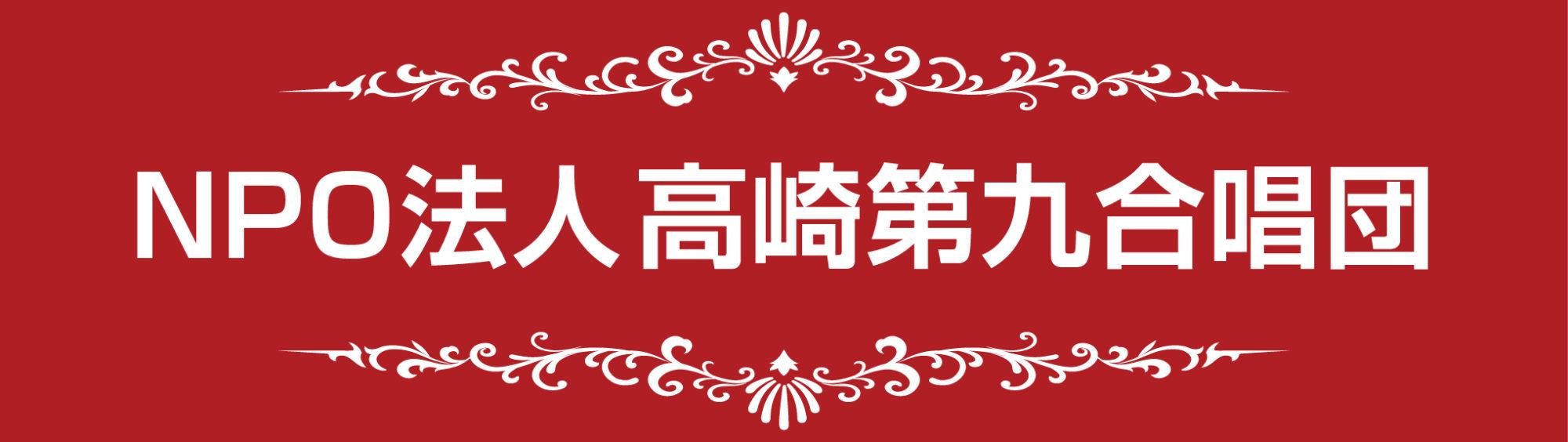 高崎第九合唱団 ホームページ